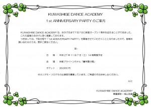 パーティ案内(ポスター)2